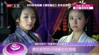 """每日文娱播报20160804羡慕!刘涛林心如""""闺蜜情"""" 高清"""