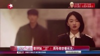 """娱乐星天地20160804影评如""""刀""""!周冬雨学着长大! 高清"""