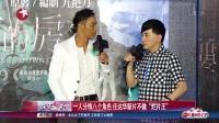 """娱乐星天地20160810一人分饰八个角色 任达华新片不做""""烂片王"""" 高清"""