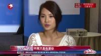 娱乐星天地20160811回归偶像剧 杨丞琳、蓝正龙拼尽全力 高清