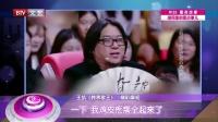 每日文娱播报20160811王凯惜别《跨界歌王》 高清