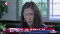 """娱乐星天地20160812姚笛、任重:荧幕情侣档正式""""拆伙"""" 高清"""