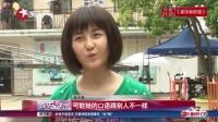 """娱乐星天地20160812认真加较真!张子枫这个""""韩梅梅""""不简单 高清"""
