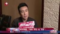 """娱乐星天地20160812成功非偶然!于和伟《青盲》练""""内功""""! 高清"""