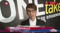 娱乐星天地20160812林志炫:出道输在外表 成功赢在实力 高清
