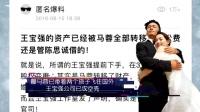曝马蓉已带着两个孩子飞往国外 王宝强公司已成空壳 160815