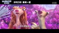 《冰川時代5》今日爆笑上映 麻花三笑帶你領略一夏清涼