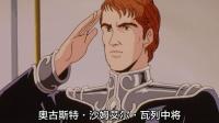 银河英雄传说本传 005