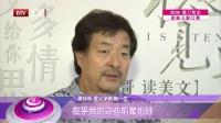 每日文娱播报20160620濮存昕曾获父亲赠诗 高清