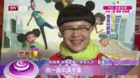 每日文娱播报20160620刘纯燕配音时为谁流泪? 高清