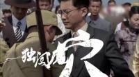 《天涯浴血》龙虎斗篇60秒预告