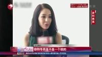 """娱乐星天地20160630王凯、张翰、宋轶""""校友情深"""" 高清"""