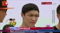 """娱乐星天地20160629《极限挑战》:王迅手工陶艺赢""""芳心"""" 高清"""