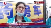 """娱乐星天地20160629送药下乡公益行 蒋欣""""老马识途"""" 高清"""