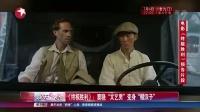 """娱乐星天地20160701《终极胜利》:窦骁""""文艺男""""变身""""糙汉子"""" 高清"""