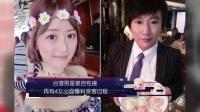 台湾男星被控性侵 再有4女出面爆料受害过程 160701