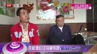 """每日文娱播报20160703""""神探播播报""""潘长江变身网络红人? 高清"""
