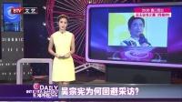 每日文娱播报20160705吴宗宪为何回避采访? 高清