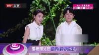 """每日文娱播报20160704潘粤明为何叫""""潘大胆""""? 高清"""