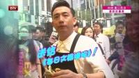 每日文娱播报20160711黄磊送播报秘制美食 高清