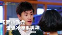 《致青春》人物版片花之陈孝正