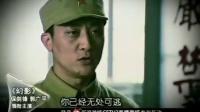 电视剧《幻影》宣传片
