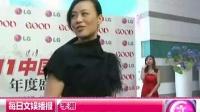 2011中国家庭日年度盛典 影视圈夫妻档大聚会