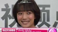 《每日文娱播报》春节特辑:浓墨脸谱 戏影五行