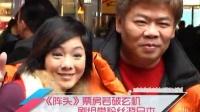 《阵头》票房若破玄机 剧组带粉丝游日本 120127