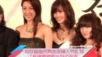 郑欣宜暗示男友送情人节礼物 江若琳期望新年好运连连 120207