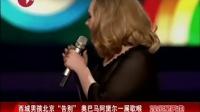 """西城男孩北京""""告别"""" 奥巴马 阿黛尔一展歌喉"""