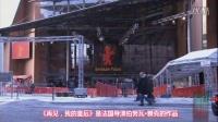柏林影展评审团新闻发布会 新老云集众说纷纭 120210