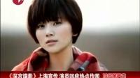 《深宫谍影》上海宣传 演员回应热点传闻