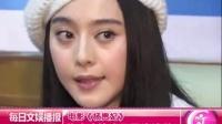 电影《杨贵妃》范冰冰抢戏致导演请辞