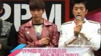 2PM香港站压轴巡回 预告演唱会将有新尝试 120310