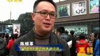 《寻你到天涯》热播 主演王小毅现身南宁