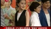 """《民国恩仇录》沪上宣传 米雪再演""""狠角色"""""""