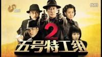 山东卫视 电视剧《五号特工组2》宣传片3