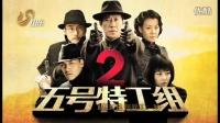 山东卫视 电视剧《五号特工组2》宣传片1