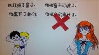 【李雷说英语 第四集】被遗忘的主谓双宾(下)