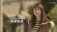 《纯净脆弱的心 》台湾预告片 长泽雅美悲伤痛哭
