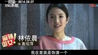 《甜蜜杀机》 花絮:囧力全开特辑 (中文字幕)