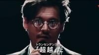 《超驗駭客》日本先行版預告