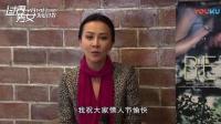 《过界男女》特辑 刘嘉玲专访谈爱情