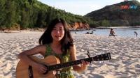 [牛人]海边吉他弹唱《是不是爱情》  何璟昕