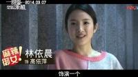 《甜蜜杀机》 花絮:林依晨特辑