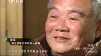 上甘岭最长43天2    SMG档案 20140406 标清