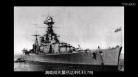 【军武次位面】第11期:欧洲末代战列舰