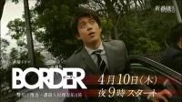 《BORDER》01集 预告片