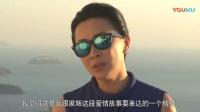 《北京爱情故事》希腊特辑 梁家辉刘嘉玲赏爱琴海